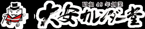 昭和49年創業 大安カレンダー